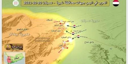 مستجدات المعارك في شبوة والمواقع التي تم تحريرها من مليشيا الحوثي الساعات الماضية (تفاصيل)