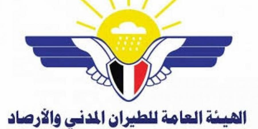 الأرصاد اليمنية تحذر المواطنين في 3 مناطق من حالة الطقس خلال الساعات القادمة