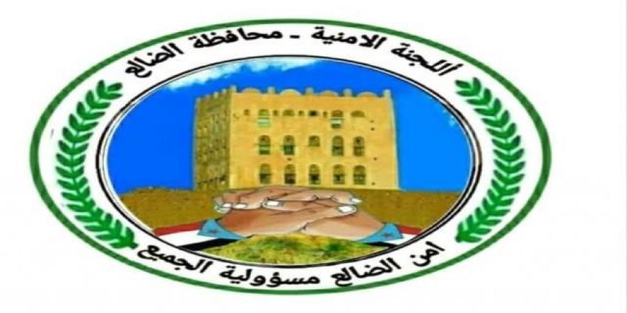 اللجنة الأمنية في الضالع تصدر تحذيرا هاما
