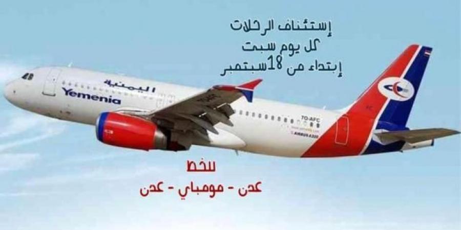 طيران اليمنية تحدد موعد استئناف رحلاتها من وإلى الهند