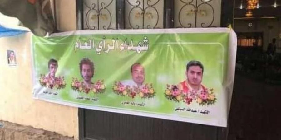 لافتة لقتلة الاغبري المحكوم عليهم بالإعدام تثير جدلا واسعا بوسائل التواصل الاجتماعي