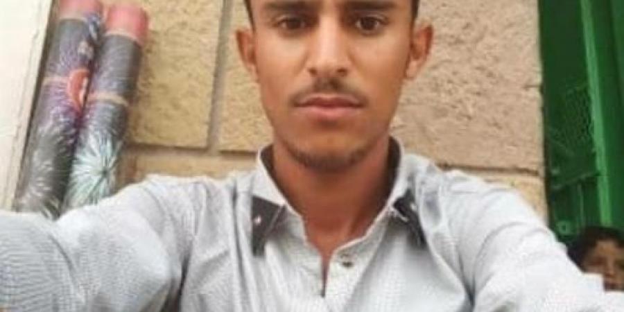 الحكومة الشرعية ترد على إعدام قتلة الشاب الأغبري وتطالب بكشف مصير شخصية بارزة في القضية أخفاها الحوثيون