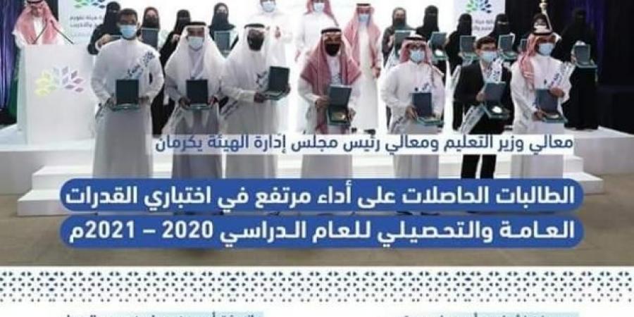 وزير التعليم السعودي يكرم طالبة يمنية في الرياض