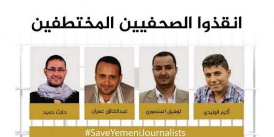 """ميليشيا الحوثي تنقل الصحفيين المعتقلين في سجونها إلى """"الضغاطة"""" وتعذبهم بطرق وحشية"""