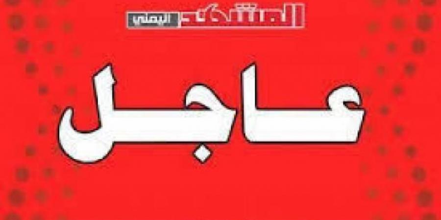 عاجل: دوي انفجار كبير يهز العاصمة اليمنية الآن