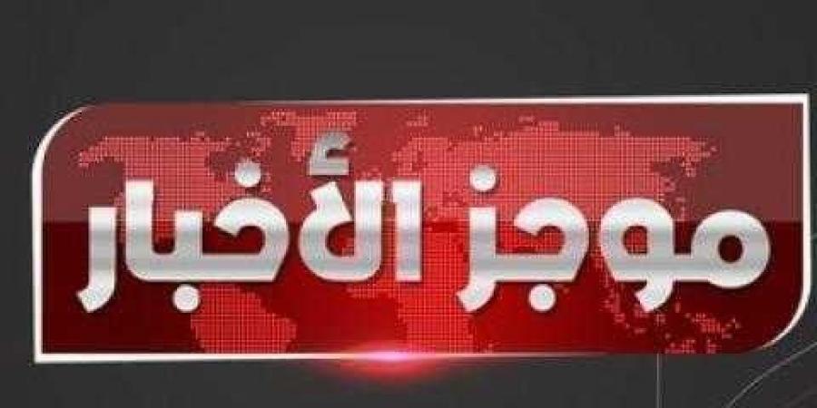 (موجز لأهم الأحداث في اليمن ميدانياً وسياسياً خلال الـ 24 ساعة الماضية)