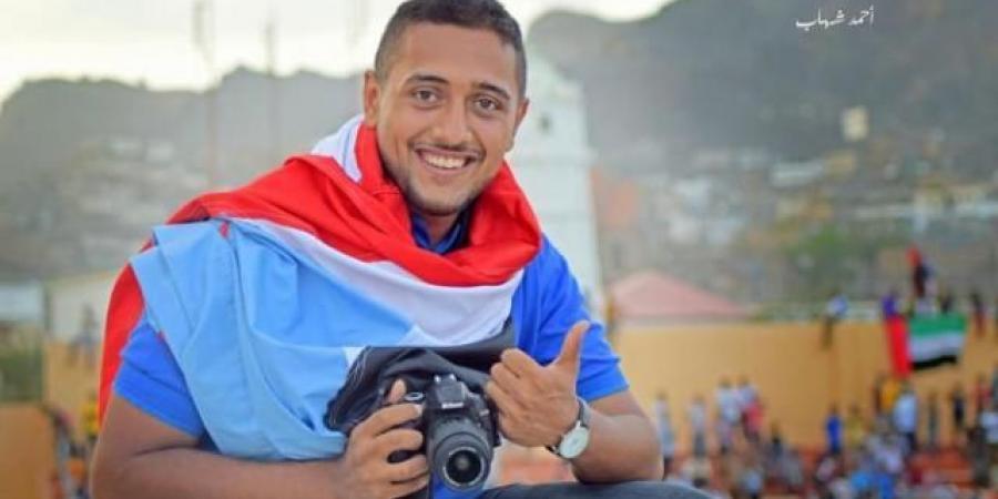 بعد مقتله بحادث استهداف لملس ...اسرة مصور محافظ عدن تقرر تشييع نجلها في هذا الموعد